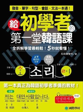 給初學者的第一堂韓語課:全拆解學習最輕鬆!5秒就看懂!發音、單字、句型、會話、文法一本通! 附正統首爾腔MP3