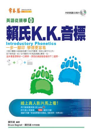 賴氏K.K.音標+2CD (新版)