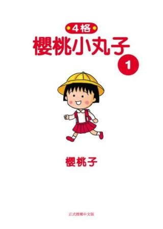 櫻桃小丸子1
