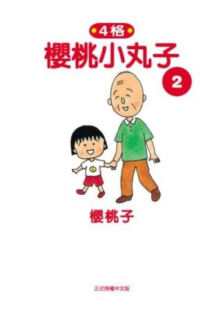 櫻桃小丸子2