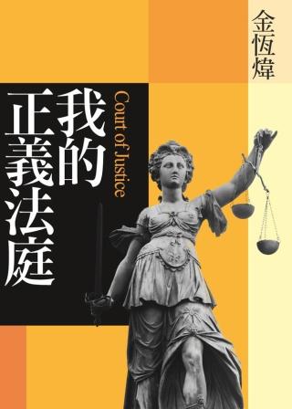 我的正義法庭