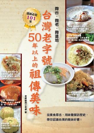台灣老字號 50年以上的祖傳美味:從美食尋古,用味覺探訪歷史,夠台、夠老、夠道地   帶你認識台灣的美味好書!