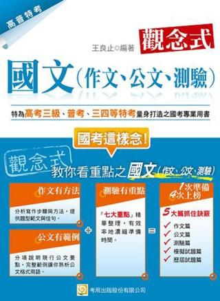 觀念式 國文 高考三級、普考、地方三、四等  作文、公文、測驗  第5版