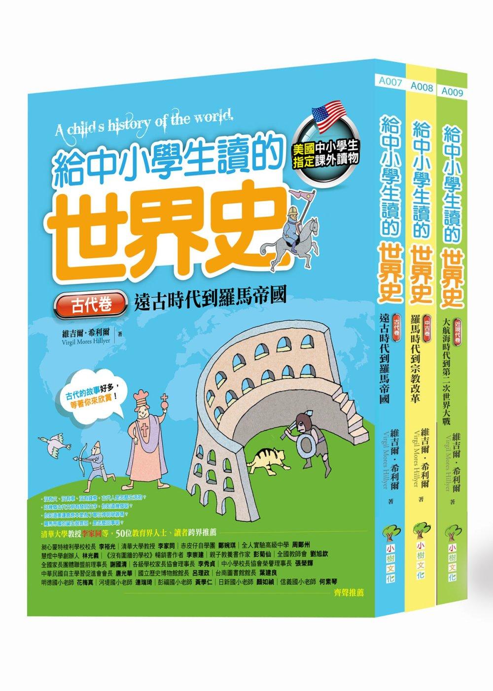 給中小學生讀的世界史(全套三冊,【古代卷】+【中古卷】+【近現代卷】)