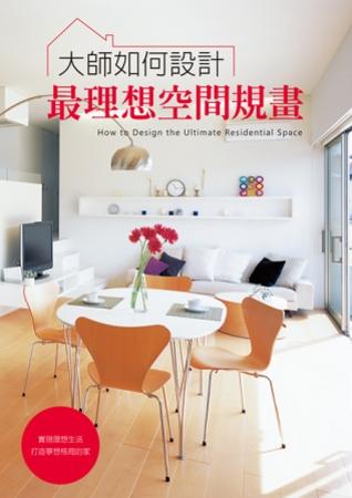 大師如何 :最理想空間規畫 超 住宅實例全詳解,完美舒適的居家環境自己打造^!