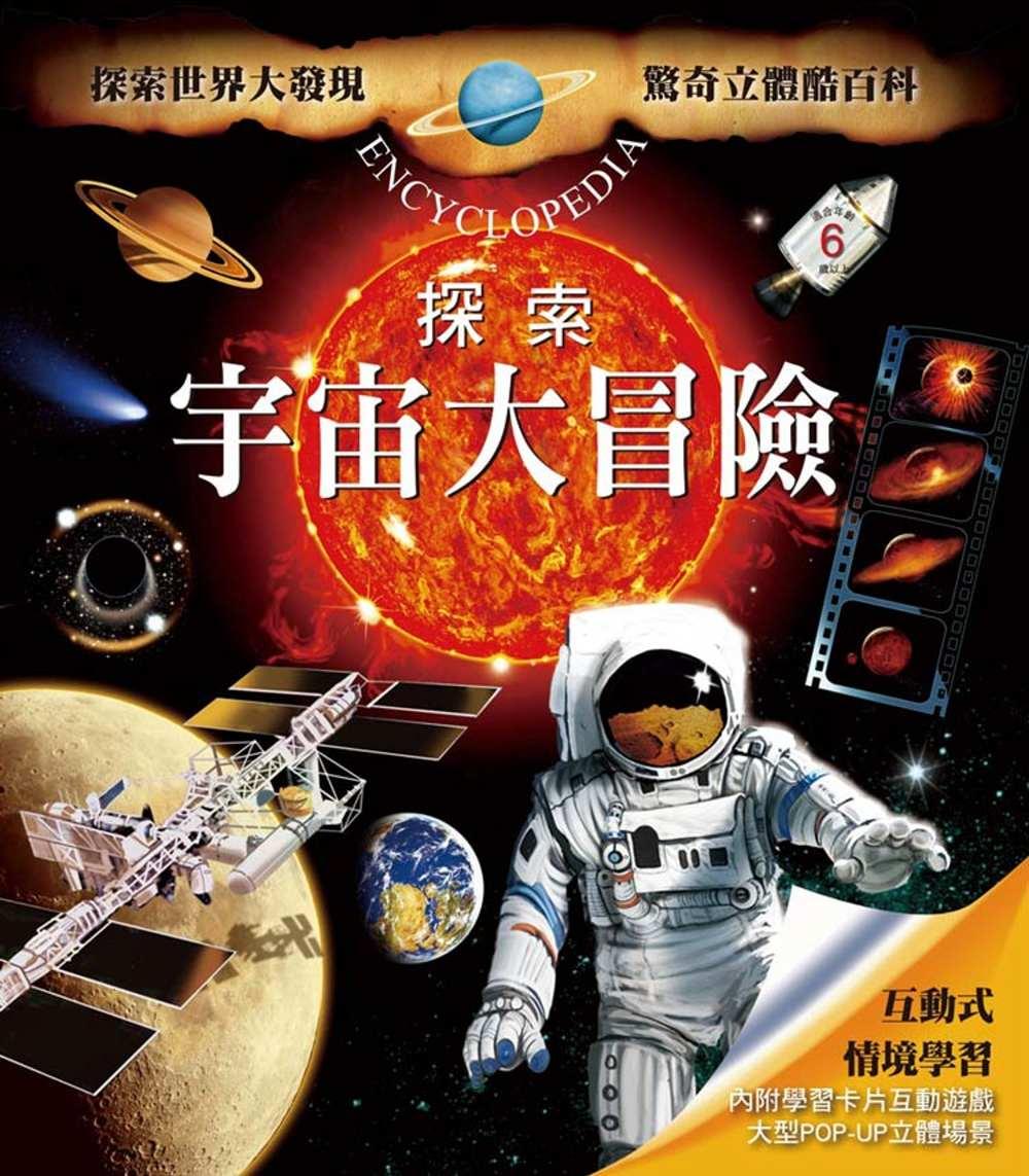 驚奇立體酷百科:探索宇宙大冒險