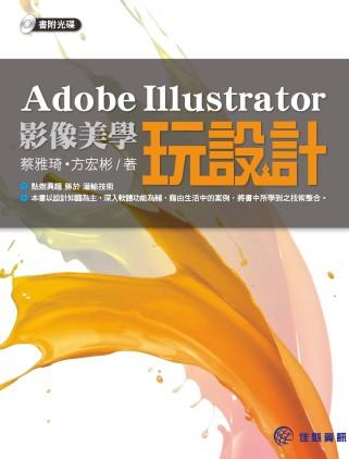 Adobe Illustrator影像美學玩設計