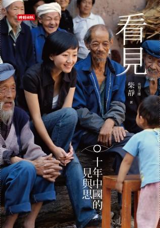 看見:十年中國的見與思