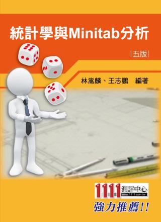 統計學與Minitab分析(5...