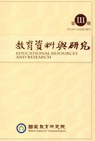 教育資料與研究季刊第111期(102/12)