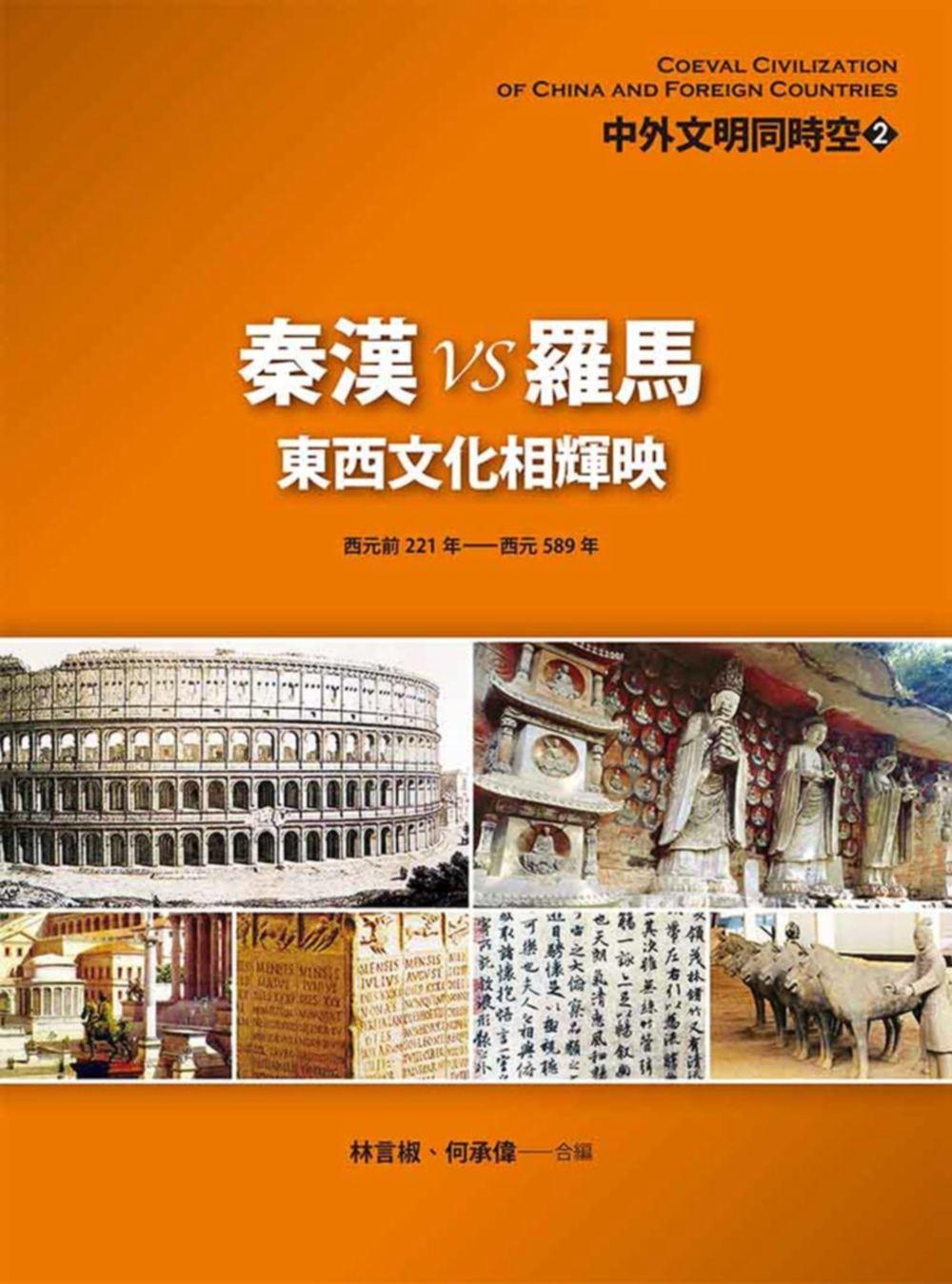 中外文明同時空 2:秦漢VS羅馬——東西文化相輝映