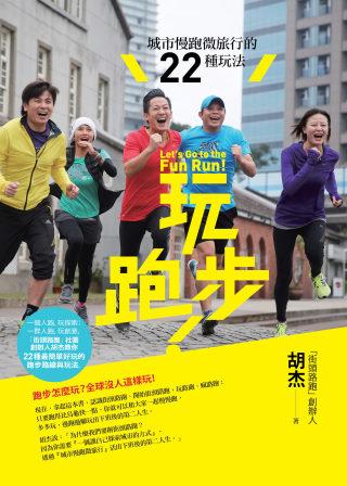 玩跑步!:城市慢跑微旅行的22種玩法