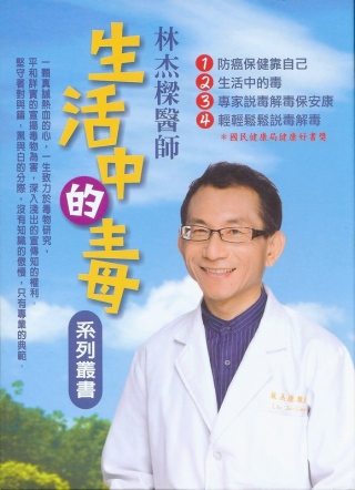 林杰樑醫師生活中的毒系列套書 ﹝4冊硬盒裝﹞