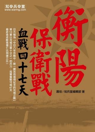 衡陽保衛戰:血戰四十七天