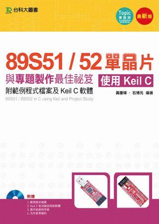 89S51/52 單晶片與專題製作最佳祕笈:使用Keil C 附範例程式檔案及Keil C軟體