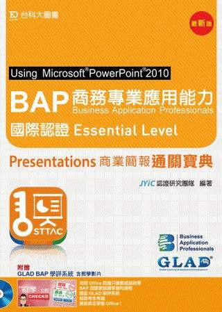 BAP Presentations商業簡報Using Microsoft PowerPoint 2010商務專業應用能力國際認證Essential Level通關寶典(附贈BAP學評系統含教學影