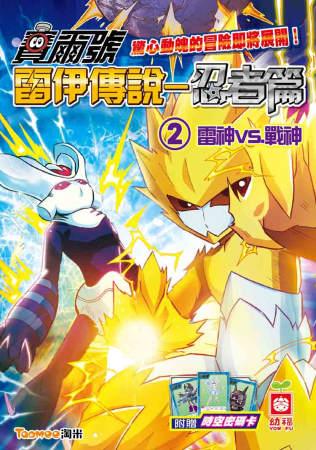 賽爾號雷伊傳說 忍者篇^(2^)雷神VS.戰神~附贈賽爾號時空密碼卡~