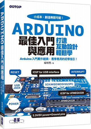 Arduino最佳入門與應用:打造互動設計輕鬆學(超過200個實用範例的易學易用經典)