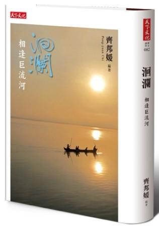 洄瀾:相逢巨流河(精裝版)