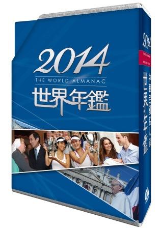 2014世界年鑑(附2014中華民國名人錄)