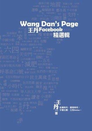 Wang Dan's Page:王丹Facebook精選輯(彩圖)