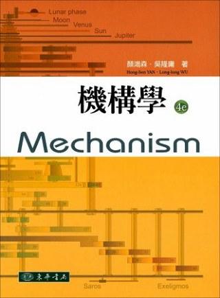 機構學(四版)