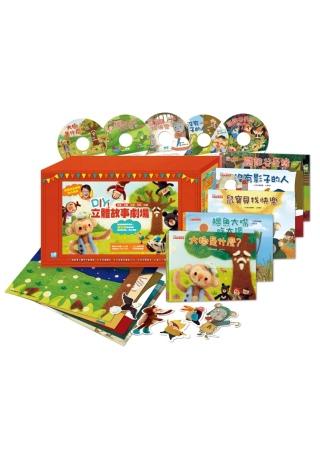 如果兒童劇團:DIY立體故事劇場(5兒童劇DVD+5繪本+立體手作劇場組)