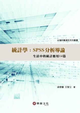 統計學:SPSS分析導論-生活中的統計應用14篇(附光碟)