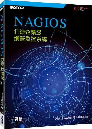 Nagios:打造企業級網管監控系統