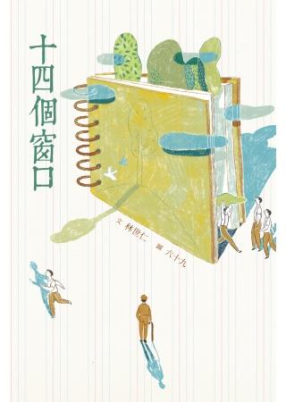 十四個窗口:二十週年 版 ^(隨書附贈~夢想城市~插畫書衣海報^)