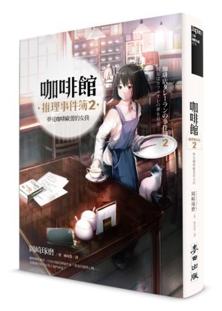 咖啡館推理事件簿2:夢見咖啡歐蕾的女孩(加贈限量書衣海報)