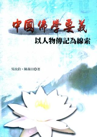 中國佛學要義:以人物傳記為線索