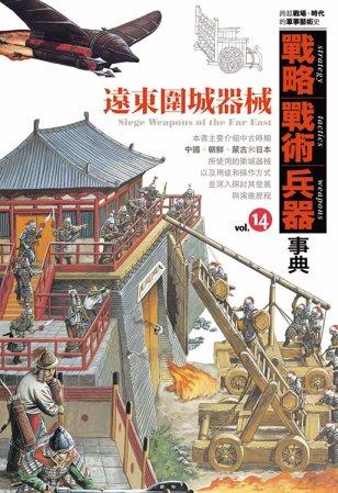 戰略‧戰術‧兵器事典14 遠東圍城器械