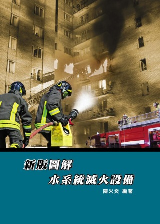 新版圖解水系統滅火設備(三版)