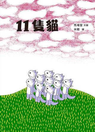11隻貓(精裝)