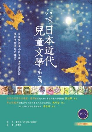品味日本近代兒童文學名著【日中對照】(25K彩色 +朗讀MP3)