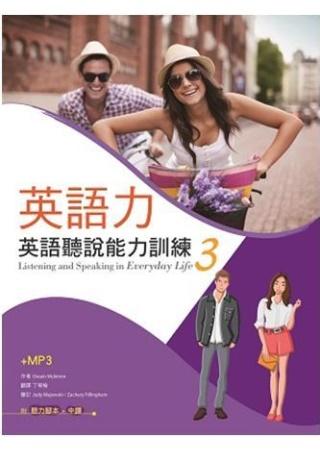 英語力:英語聽說能力訓練 (3) (菊8K+1MP3+別冊)