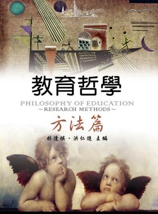 教育哲學:方法篇