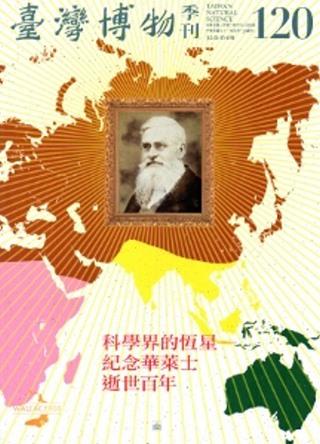 臺灣博物季刊第120期^(102 12^)