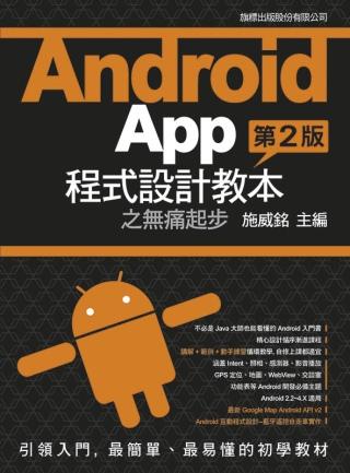 Android App 程式設計教本之無痛起步 第二版