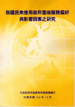 我國民眾使用電子化政府雲端服務偏好與影響因素之研究