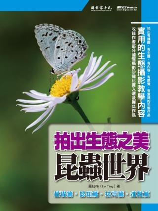 拍出生態之美:昆蟲世界