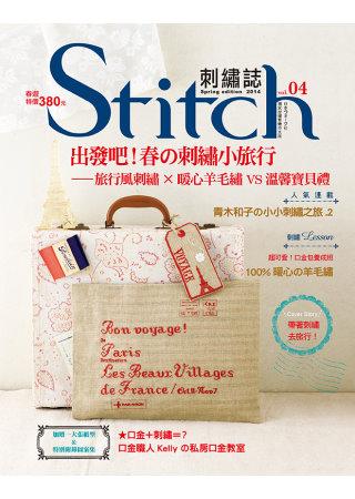 Stitch刺繡誌04:出發吧^!春の刺繡小旅行~旅行風刺繡×暖心羊毛繡VS溫馨寶貝禮