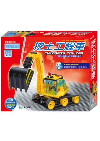 挖土工程車(151pcs)