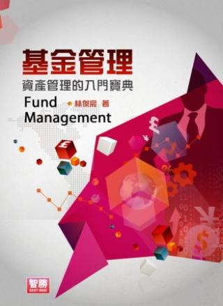 基金管理:資產管理的入門寶典(五版)