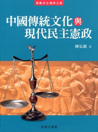 中國傳統文化與現代民主憲政