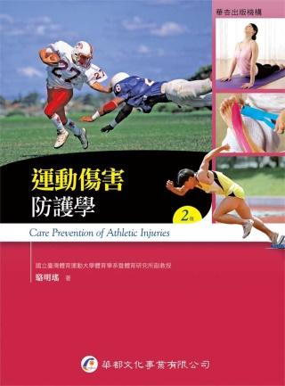 運動傷害防護學(2版)