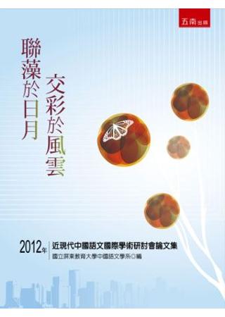聯藻於日月 交彩於風雲:2012年近現代中國語文國際學術研討會論文集