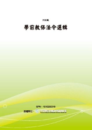 學前教保法令選輯(POD)