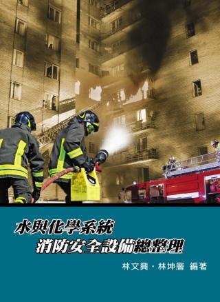 水與化學系統消防安全設備總整理(第二版)